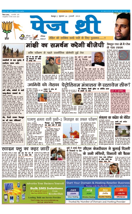 Page Three Newspaper, Dehradun,Uttarakhand.