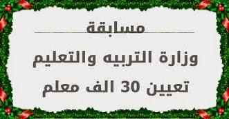 موعد ومكان اختبارات مسابقة وظائف وزارة التربيه والتعليم 2014 للمتقدمين لثلاثون الف وظيفه