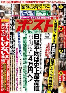 週刊ポスト 2017年01月01日・06日号  135MB