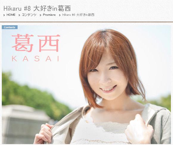 260_hikaru_08 Mj-Cuteq 2012-05-25 No.260 Hikaru #8 大好きin葛西 [93P25MB] 3001d
