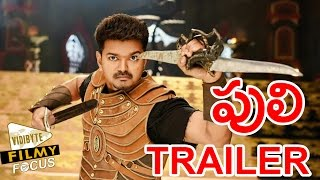 Vijay's Puli Telugu Official Theatrical Trailer