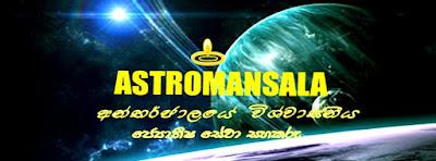 Astrology Service Sri Lanka