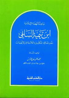 كتاب باعث النهضة الإسلامية ابن تيمية السلفي - محمد خليل هراس