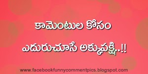 Facebook Funny Comments Pictures in Telugu