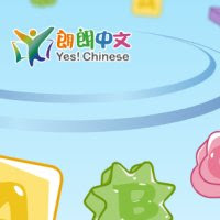 Chinese online interactive picture storybooks for children, in Flash with audio, @ yes-chinese.com