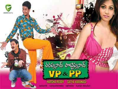 Vara Prasad And Potti Prasad 2011 Telugu Movie Watch Online