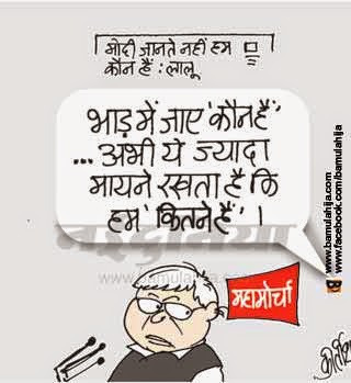 laalu yadav cartoon, maha morcha, third front, janta dal, cartoons on politics, indian political cartoon