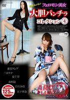 ARM-479 色気ムンムン フェロモン美女 大胆パンチラコレクション 4
