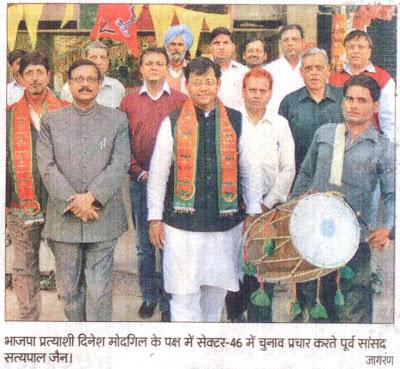 भाजपा प्रत्याशी दिवेश मोदगिल के पक्ष में सेक्टर-46 में चुनाव प्रचार करते पूर्व सांसद सत्यपाल जैन
