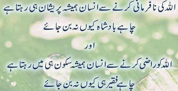 Urdu Shairy   Urdu Gha...