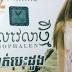 Phleng Record CD VOL 31 - Mini Album Of Sophalen