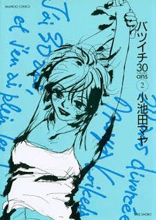 [小池田マヤ] バツイチ・トランタン 第01-02巻