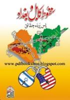 Saqot-e-kabul o Baghdad pdf urdu book