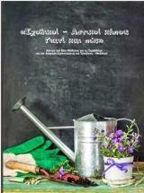 Σχολικοί- Αστικοί κήποι: Γιατί και πώς;