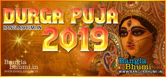 Durga Puja 2019 Wallpapers & Photos Free Download - Subho Durga Puja 2019