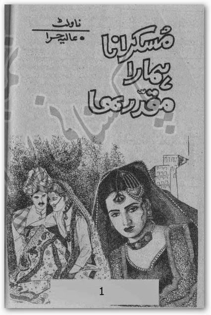 Muskarana hamara muqadar tha Urdu novel by Aliya Hira pdf.