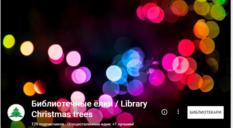 Библиотечные ёлки/ Library Christmas trees