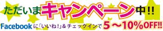 沖縄旅行 FACDEBOOK いいね 割引 キャンペーン