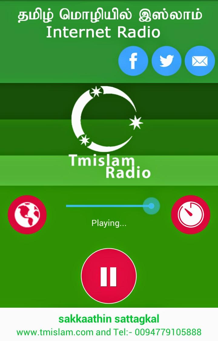 தமிழ் மொழியில் இஸ்லாம் Internet Radio Android Apps