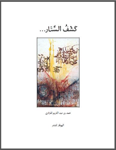 ديوان كشف الستار للدكتور محمد بن عبد الكريم الجزائري pdf
