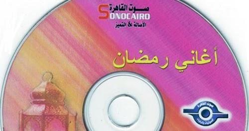 تحميل اغاني رمضان mp3 كلها برابط واحد