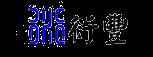 衍豐 since1998