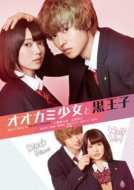 [MOVIES] オオカミ少女と黒王子 / Wolf Girl and Black Prince (2016)