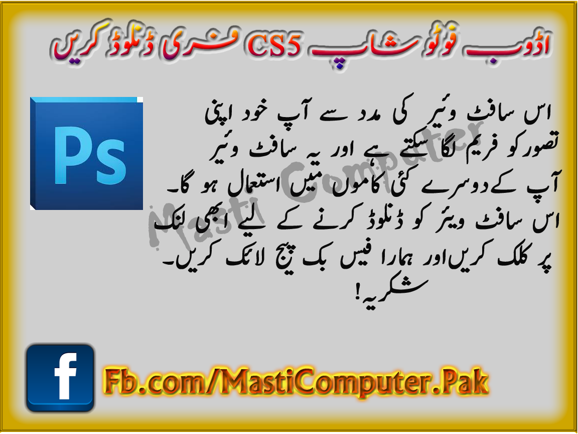 Adobe PhotoShop Cs5 100 MB Free Download | Masti Computer