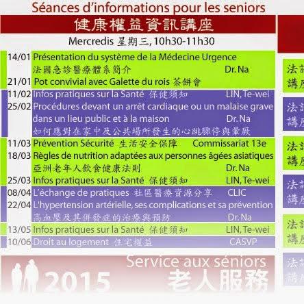 老人健康講座與法文課程