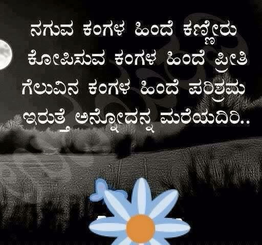 Popular Kannada Love Quotes : Love Failure Kannada Quotes Images ~ Kannada Love Failure Quotes In ...