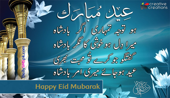 Sms poetry shayari wishes portal eid ul fiter sms in urdu eid ul fiter sms in urdu m4hsunfo Image collections
