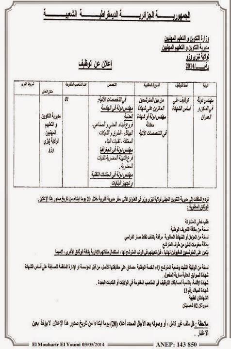 إعلان توظيف مهندس دولة في السكن و العمران بتيزي وزو سبتمبر 2014