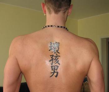 Chinese Tattoos on How To Get Chinese Character Tattoos   Tattoo Styles For Men And Women