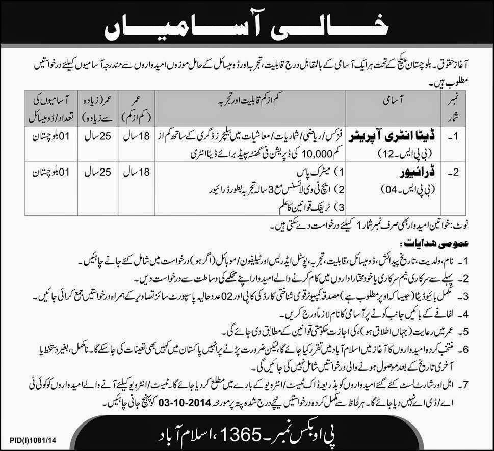Federal-Government-Islamabad-Jobs-Express-Ads