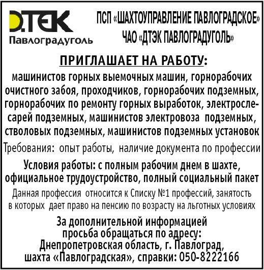 """Работа на шахте """"Павлоградугля"""""""