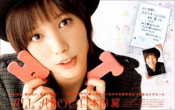 Hondatsubasa_junon201212
