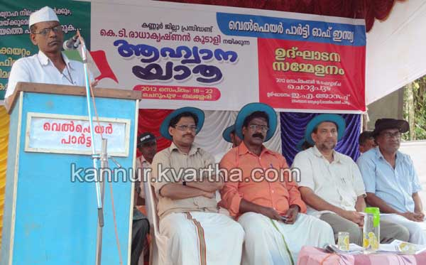Welfare Party of India Cherupuzha, Kannur