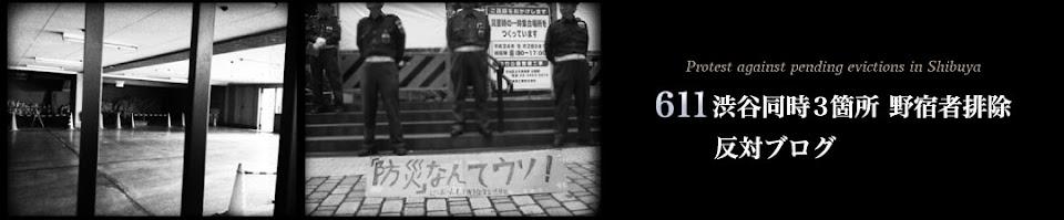 611渋谷同時3箇所野宿者排除反対ブログ