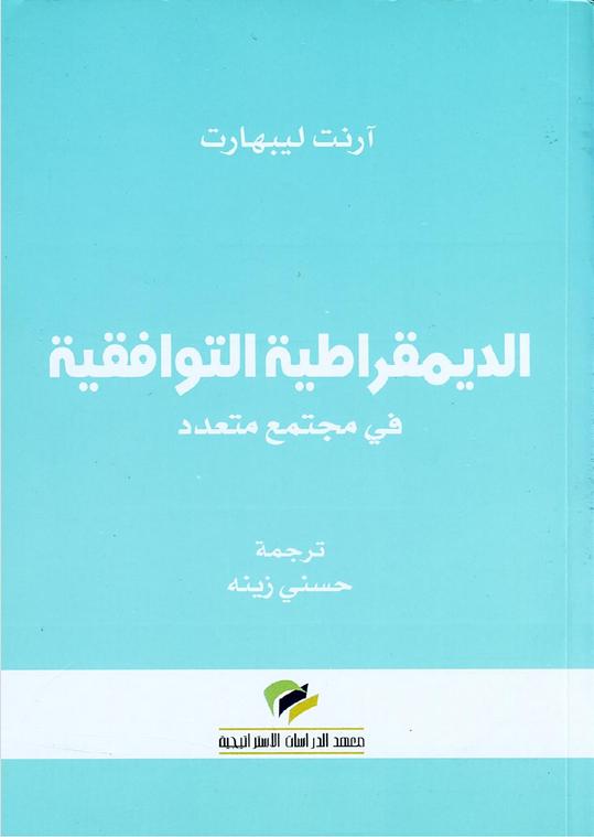 الديمقراطية التوافقية في مجتمع متعدد - آرنت ليبهارت pdf