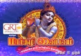Margazhi Vaibhavam  Episode 16  01-01-2014 Vijay TV new year 2014 programs 1st january 2014 at srivideo