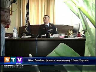 Νέος διευθυντής στην αστυνομική Δ/νση Σερρών