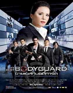فيلم My Best Bodyguard