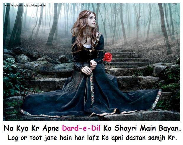 Sad Shayari : Na Kya Kr Apne Dard-e-Dil Ko Shayri Main Bayan.. Log or Toot Jate Hain Har Lafz Ko Apni Dastan Samjh Kr..