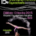 15ο Φεστιβάλ Γενικής Γυμναστικής στο Λαύριο -Το πρόγραμμα