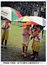125. 快乐撑伞在雨中