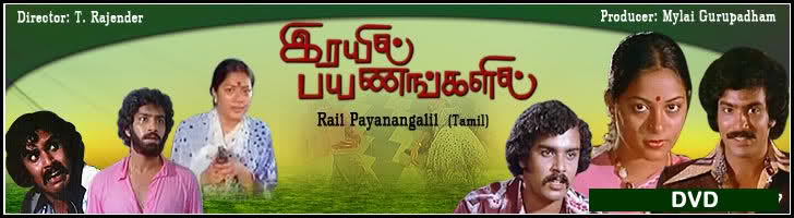 rail payanangalil tamil movie online watch a to z songs