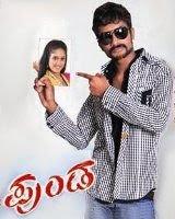 Punda (2010) - Kannada Movie