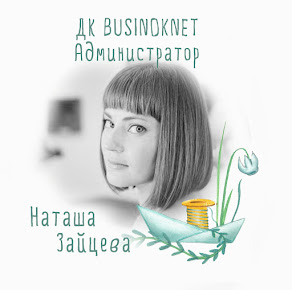 Была в ДК BUSINOKNET