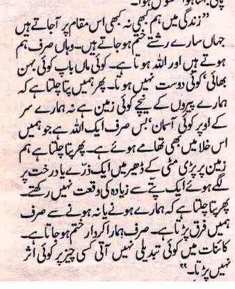 Iqtabas from Peer-a-kamil by Umera Ahmad