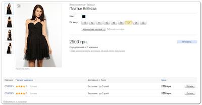 купить одежду, обувь или аксессуары на сервисе Яндекс.Гардероб
